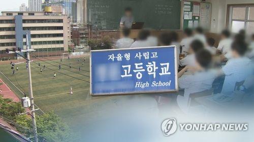"""사립학교 이사장들 """"'자사고 폐지' 의도한 운영평가 중단해야"""""""