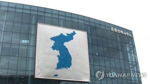 남북연락사무소 소장회의 3주째 미개최…北인사 자리비워