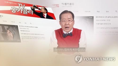 """선관위, '유튜브 정치인' 모금 제동…""""정치자금법 위반 소지"""""""