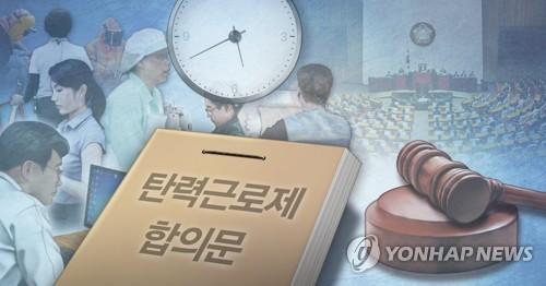 """중기업계 """"탄력근로제 확대·최저임금 동결"""" 요구"""