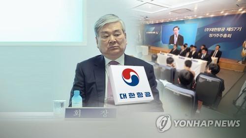 증권가 '조양호 영향력 여전' 분석…한진그룹주 약세