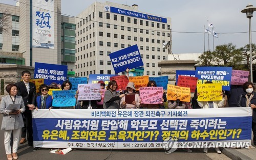 한유총 설립허가 취소 내달 중순 최종결정…청문 열려