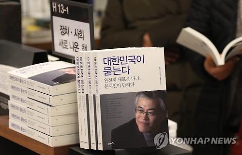 [재산공개] 요트·보석·악기 이색재산…文대통령은 저작권 신고