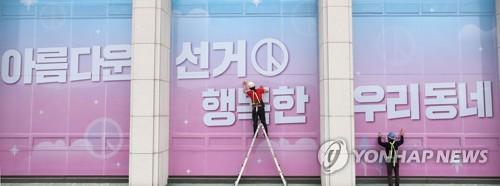 4·3 국회의원 보궐선거, 창원성산·통영고성 2곳으로 확정