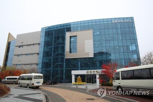 """北, 개성 연락사무소서 철수…정부 """"정상운영 희망"""""""