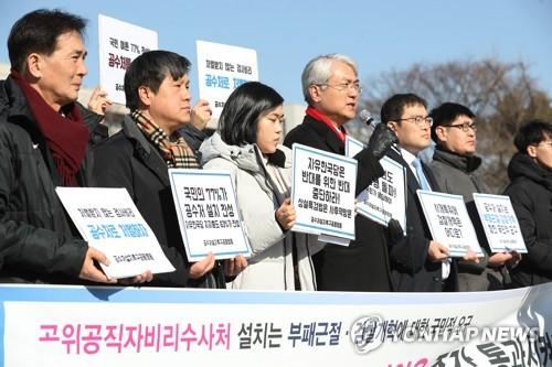 """공수처설치공동행동 """"기소권 없는 공수처 반대"""""""