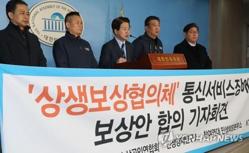 KT 화재 영업손실 보상신청 8000건…온·오프라인 홍보 강화