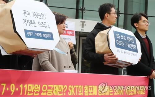 "SKT, 5G 요금제 인가 재신청…""5만원대 요금 포함"""