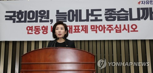 """나경원 """"선거·공수처·수사권조정 법은 좌파독재 장기집권플랜"""""""