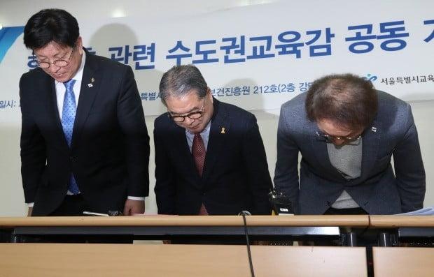 고개 숙여 인사하는 수도권 교육감들 (사진=연합뉴스)