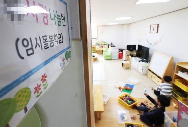 임시돌봄교실 이용하는 어린이들 (사진=연합뉴스)