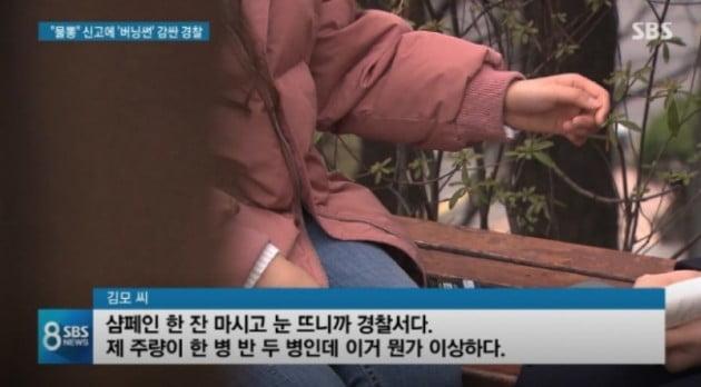 """김상교 """"버닝썬 광수대 이첩됐다더니…"""" 물뽕 피해 수사 진척 없었던 까닭"""