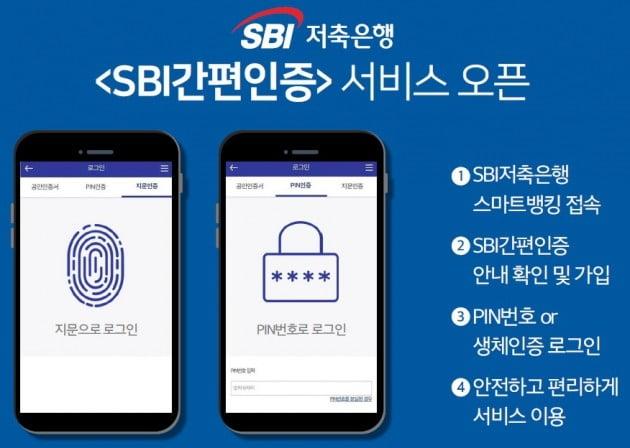 SBI저축은행, 블록체인 기반 'SBI간편인증' 서비스 도입