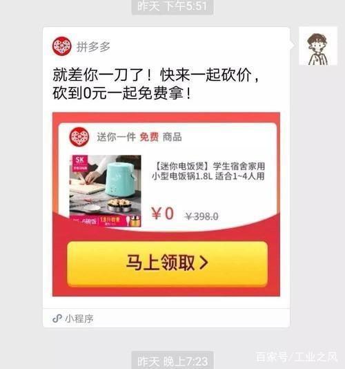 위챗 등 모바일 메신저를 통해 자신이 구매하려는 상품의 링크를 걸면 핀둬둬 단체 구매에 참여시킬 수 있다.