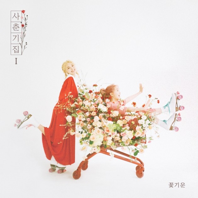 그룹 볼빨간사춘기 /사진=쇼파르 뮤직 제공