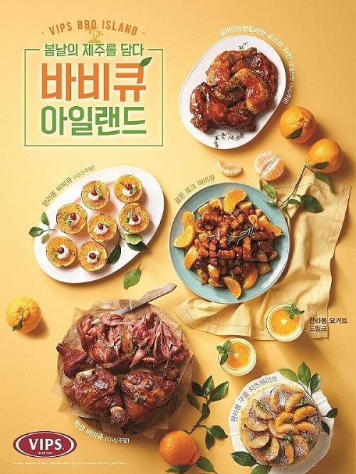 BBQ와 한라봉의 만남…CJ푸드빌 빕스, 신메뉴 4일 출시