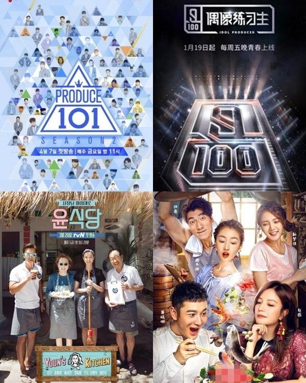 /사진=Mnet '프로듀스101'과 아이에이치이 '우상연습생', tvN '윤식당'과 후난TV '중찬팅' 포스터