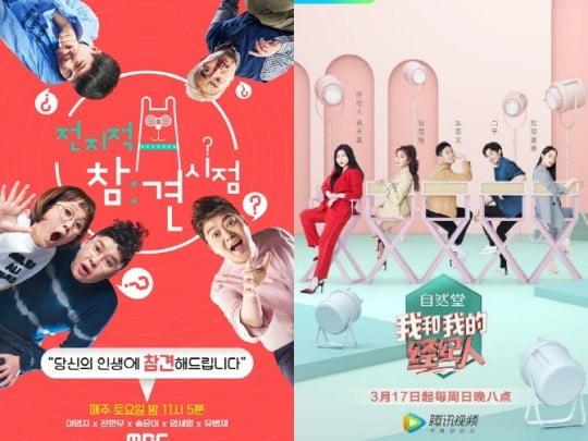 /사진=MBC '전지적 참견 시점'과 텐센트 '나와 나의 매니저' 포스터