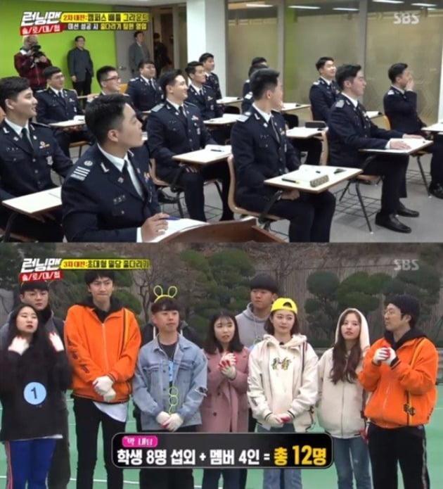 '런닝맨' 서경대학교 군사학과 / 사진= SBS TV '런닝맨'