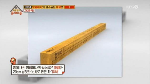 /사진=KBS 2TV '옥탑방의 문제아들' 방송화면 캡처