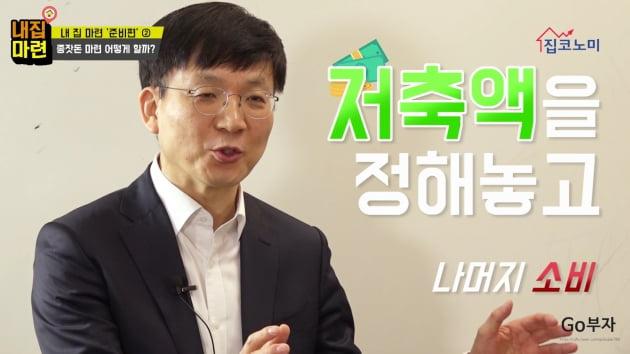"""[집코노미TV] """"월급 60% 저축…적금은 1년짜리로"""""""