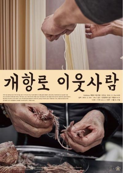 [집코노미] 100년 넘은 인천 개항로, 도시재생·재개발 타고 '급등'