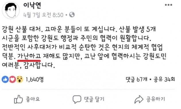 """이낙연 '가난한 강원도민' 망언 논란 … 김진태 """"불난 데 부채질? 사과해야"""""""