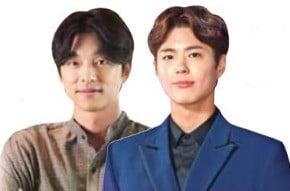 공유(좌)·박보검