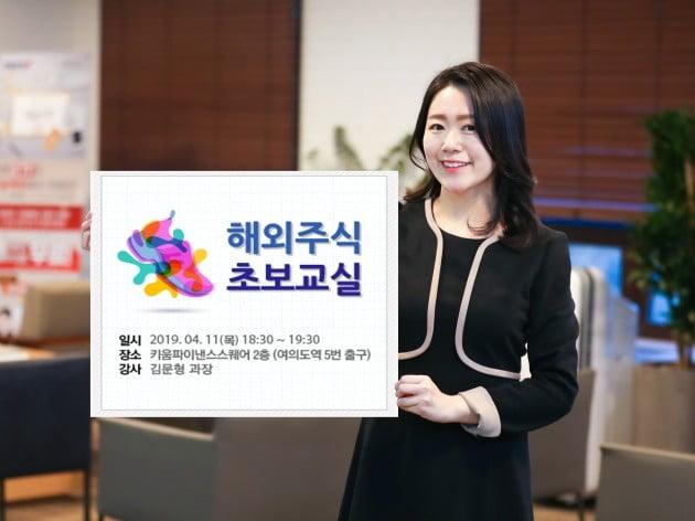 키움증권, 해외주식 초보교실 개최