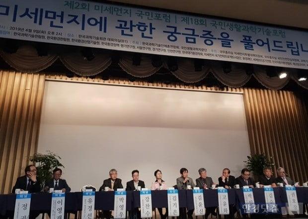 한국과학기술단체총연합회가 9일 한국과학기술회관에서 미세먼지 국민포럼을 개최했다.