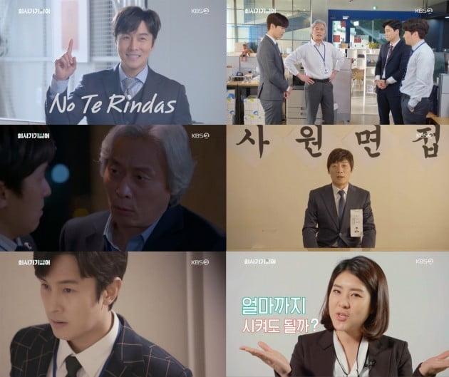 '회사 가기 싫어' /사진=KBS2 방송화면 캡처