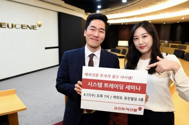 유진투자선물, 해외선물 시스템 트레이딩 세미나 개최