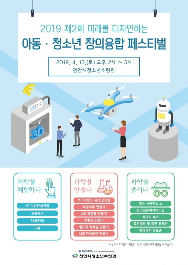 천안시, 13일 아동·청소년 창의융합 축제