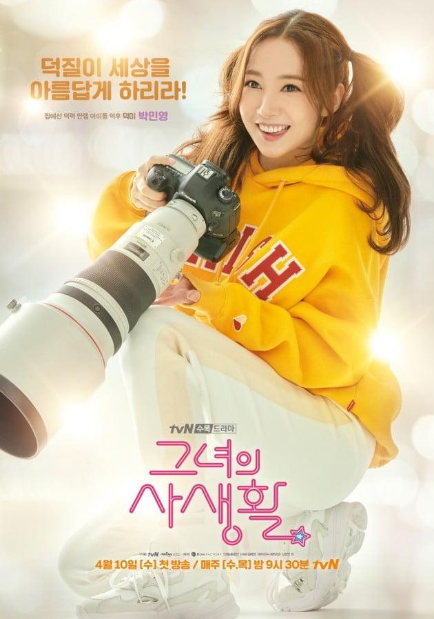 '그녀의 사생활' 박민영, 덕질하는 '김비서'?…시청자 반응 '미지근'