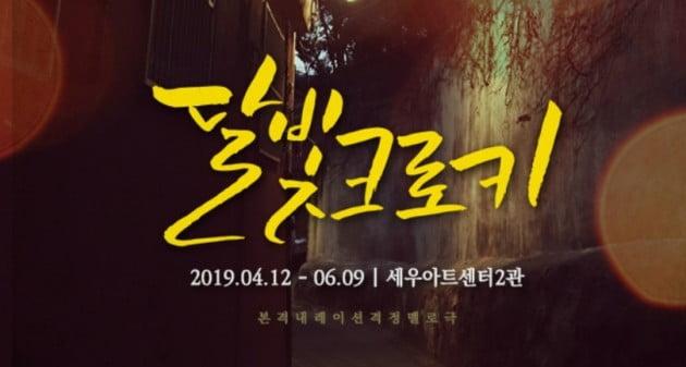 """연극 '달빛 크로키' 내일 개막 … """"헤어진 연인이 갑자기 찾아온다면?"""""""