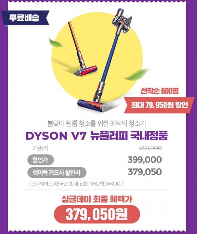 옥션 싱글데이, 다이슨 청소기 최대 7만9950원 할인