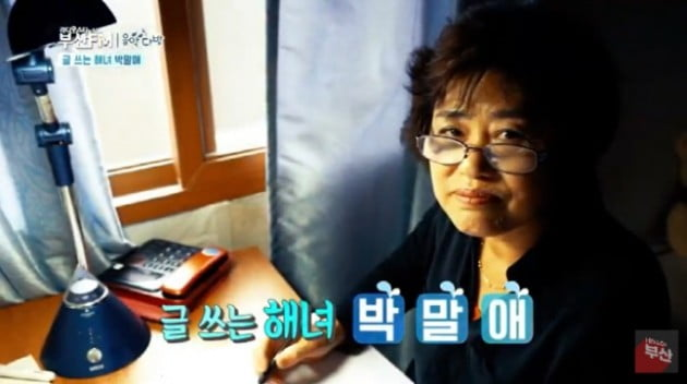 해녀 수필가 박말애 바다에서 숨진 채 발견 /사진=유튜브 '헬로 부산' 캡처