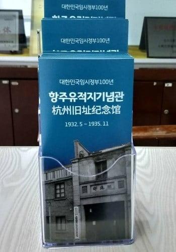 송혜교-서경덕, 대한민국 임시정부 수립 100주년 맞아 안내서 또 기증