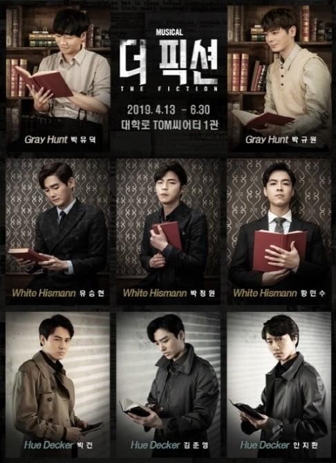 '소설 속 살인마가 현실에 나타났다' 뮤지컬 '더 픽션' 포스터 공개