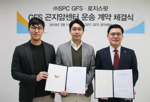 왼쪽부터 박준규, 박재용 로지스팟 공동대표, 김희원 SPC GFS 상무. 로지스팟 제공