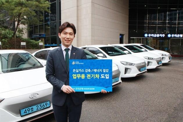 """우리은행, 업무용 전기차 도입…""""2025년까지 전 차량 교체"""""""