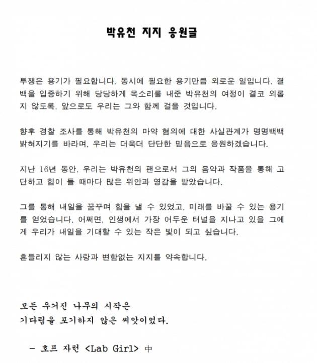 디시인사이드 박유천 갤러리에 올라온 지지글