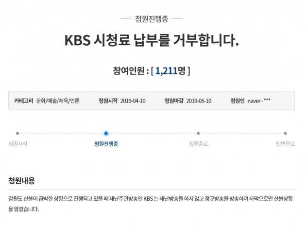 KBS 수신료 납부 거부 청와대 국민청원