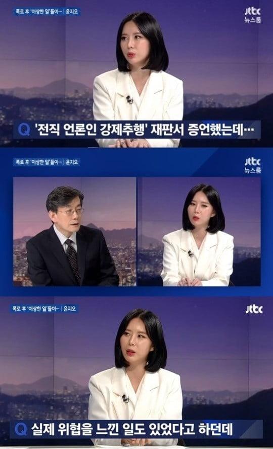 윤지오 /사진=JTBC '뉴스룸' 방송화면 캡처