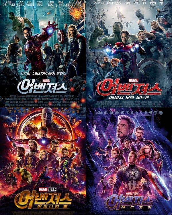 /사진=영화 '어벤져스' 시리즈 포스터