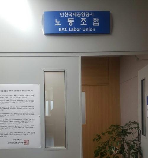신임사장 내정자의 낙하산 인사를 반대하는 성명서가 붙어있는 인천공항공사 노동조합사무실. 인천공항공사 정규직 노조 제공