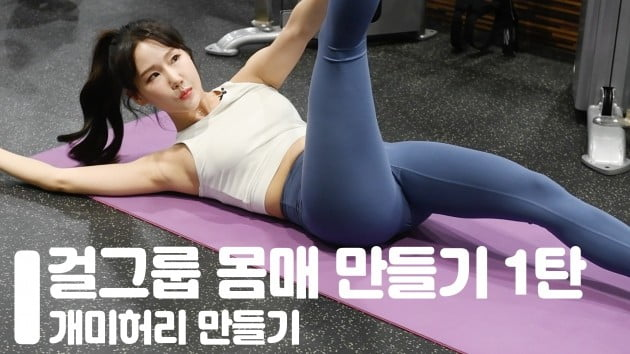 """주말의 홈트ㅣ김자연의 걸그룹 몸매 만들기 1탄 """"개미허리 만들기"""""""