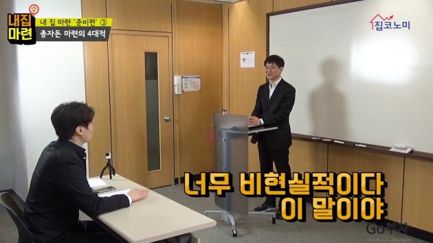 """[집코노미TV] """"부자 되는 첫걸음 종잣돈 마련…'4대적'부터 멀리해야"""""""