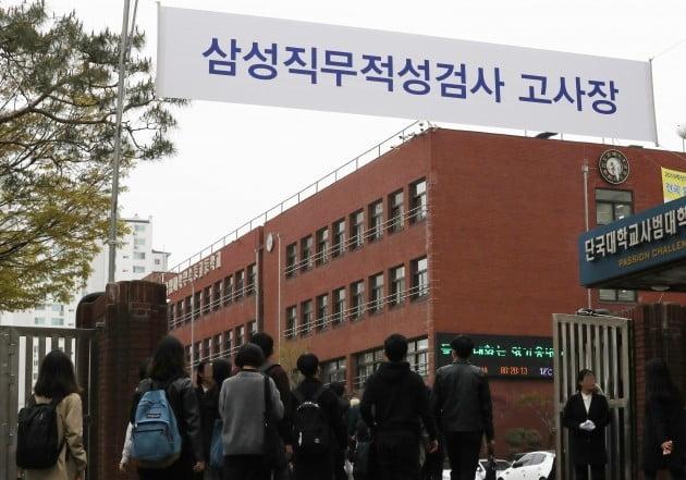 14일 오전 서울 단대부고에서 열린 삼성직무적성검사를 위해 응시자들이 고사장으로 들어서고 있다. 사진=연합뉴스