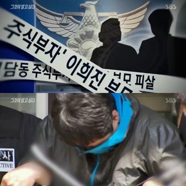 /사진=SBS '그것이 알고싶다' 김다운